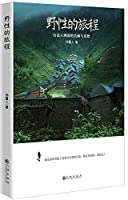 Wild Journey: The Beauty and Melancholy of the Southwest (Chinese Edition)