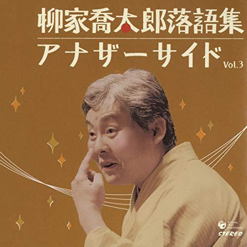 『柳家喬太郎落語集 アナザーサイドVol.3 孫、帰る』のカバーアート