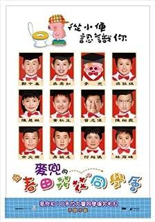 McDull, the Alumni Movie Poster (27 x 40 Inches - 69cm x 102cm) (2006) Chinese -(Albert Au)(Conroy Chan Chi-Chung)(Jaycee Chan)(Bo-lin Chen)(Ronald Cheng)(Kelly Chen)