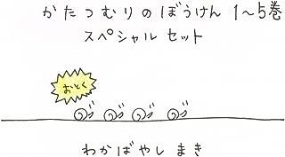 かたつむりのぼうけん 1~5巻 スペシャルセット