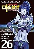 ドラゴンクエスト列伝 ロトの紋章~紋章を継ぐ者達へ~(26) (ヤングガンガンコミックス)