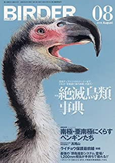 BIRDER(バーダー)2019年8月号 絶滅鳥類事典