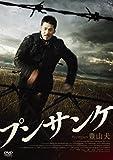 プンサンケ[DVD]