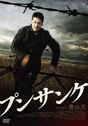 プンサンケ [DVD] - ユン・ゲサン, キム・ギュリ, キム・ジョンス, チョン・ジェホン