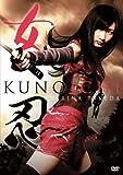 女忍 KUNOICHI<通常版> [DVD] image
