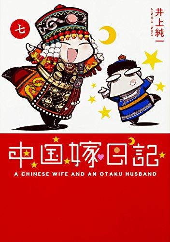 中国嫁日記 (七)の詳細を見る