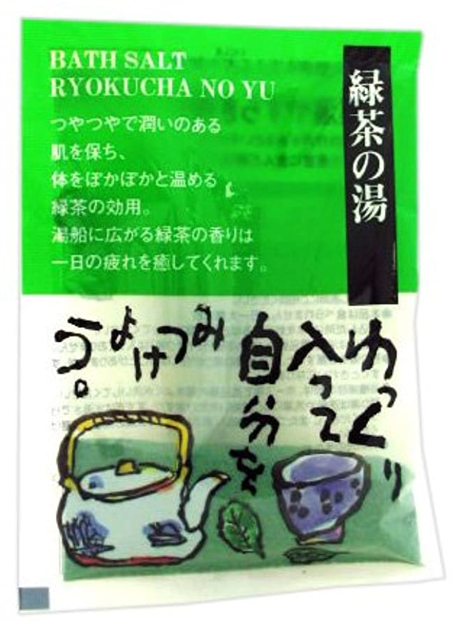 じゃがいもリレーキロメートルヤマサキ 和漢の湯 やすらぎ便り 緑茶の湯