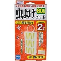 ヘキサチン 虫よけプレ-ト 60日用 2個