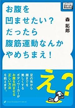 [森 拓郎]のお腹を凹ませたい?だったら腹筋運動なんかやめちまえ! (impress QuickBooks)