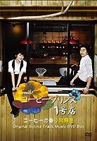 コーヒープリンス1号店 Orijinal Sound Track Music DVD
