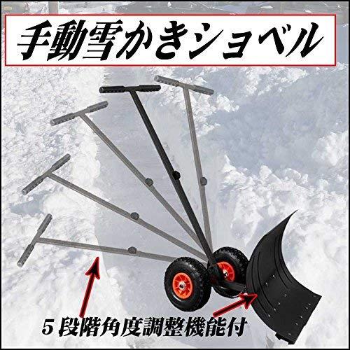 上下5段階、左右5段階の角度調整が可能力要らずラクラクキャスター付手押し 雪かきショベル スコップ 幅74cm!除雪機/雪かきシャベル/雪かき機/雪押し機 ☆雪かきショベル