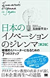 日本のイノベーションのジレンマ 第2版 破壊的イノベーターになるための7つのステップ
