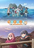 TVアニメ『ゆるキャン△ SEASON2』オリジナル・サウンドトラック(オリジナル木製コースター4枚セット付初回限定盤)
