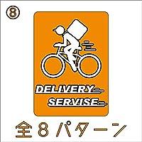 デリバリー 配達 サービス ステッカー 店舗用 (橙 DeliveryService)