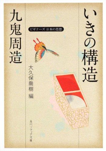 九鬼周造「いきの構造」   ビギナーズ 日本の思想   (角川ソフィア文庫)の詳細を見る