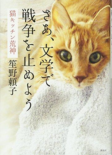 さあ、文学で戦争を止めよう 猫キッチン荒神の詳細を見る