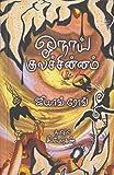 ஓநாய் குலச்சின்னம் - Oonai Kulachinnam