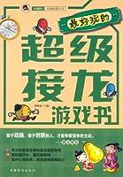 """最好玩的超级接龙游戏书:""""小橘灯""""头脑体操丛书(修订版)"""