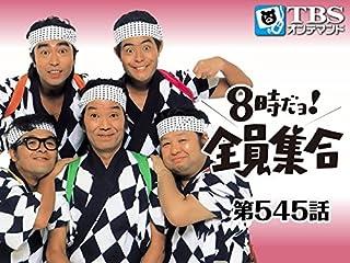 8時だョ!全員集合 #545【TBSオンデマンド】