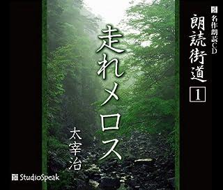 朗読CD 朗読街道(1)走れメロス 太宰治