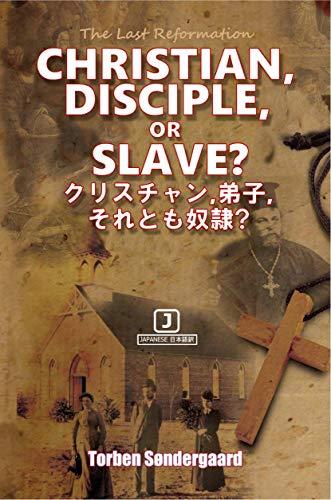 CHRISTIAN, DISCIPLE, OR SLAVE?(Japanese Edition) : クリスチャン、弟子、それとも奴隷?