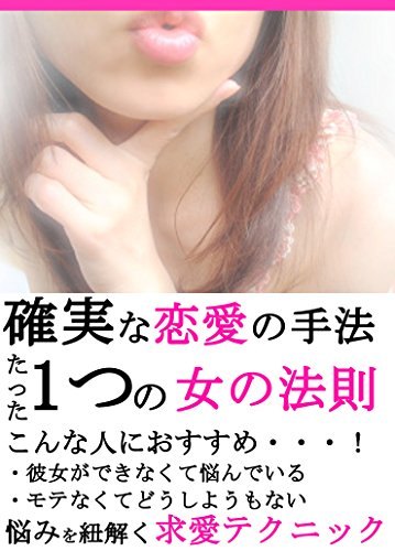 tattahitotunoonnnanohousoku: kakujitunarennainosyuhou (nayamiwohimotokurenaitekunikku) (Japanese Edition)