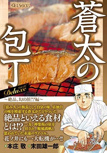 Q蒼太の包丁 Deluxe Vol.16 絶品、幻の鮭!?編 _0