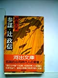 参謀・辻政信 (1982年) (河出文庫)