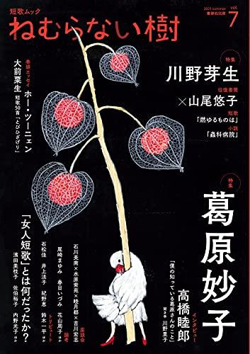 短歌ムック ねむらない樹 vol.7