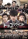 トッコリワインド~復讐の毒鼓~ DVD-BOX[DVD]