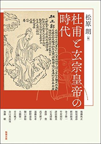 杜甫と玄宗皇帝の時代 (アジア遊学220)
