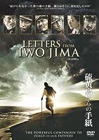 硫黄島からの手紙(初回生産限定) [DVD]