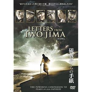 """硫黄島からの手紙 [DVD]"""""""