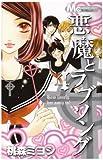 悪魔とラブソング 4 (マーガレットコミックス)