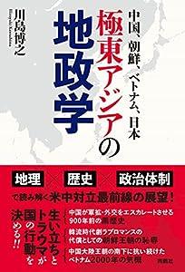 中国、朝鮮、ベトナム、日本――極東アジアの地政学 (扶桑社BOOKS)