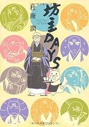 坊主DAYS(1) (ウィングス・コミックス)
