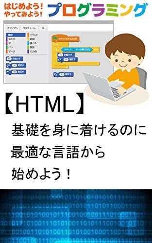 HTMLプログラミング初心者の方が読まないと必ず損をする教科書: ホームページ作成で収入を増やして自分の夢を実現させよう (プログラマー文庫)