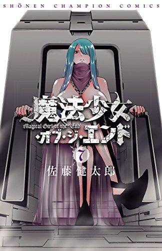 魔法少女・オブ・ジ・エンド 7 (少年チャンピオン・コミックス) - 佐藤健太郎
