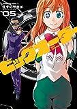 ビッグオーダー(5) (角川コミックス・エース)