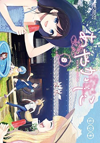 あやかしこ 8 (MFコミックス アライブシリーズ)の詳細を見る