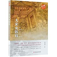 The Princess Doctor of Song Dynasty (Chinese Edition)