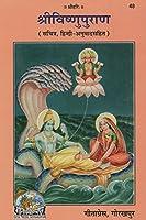 Shri Vishnu Puran (Code 48)