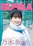BUBKA (ブブカ) 2021年 3月号