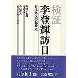 検証・李登輝訪日―日本外交の転換点