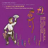 Clown's Tricks - A Taiwanese Style Chamber Music Album