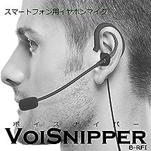 VoiSniper ボイスナイパー RFI スマートフォン用イヤホンマイク