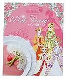 華貴婦人のピンク華麗(カレー) 200g