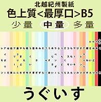 北越紀州色上質B5縦目<最厚口>[ウグイス](200枚)