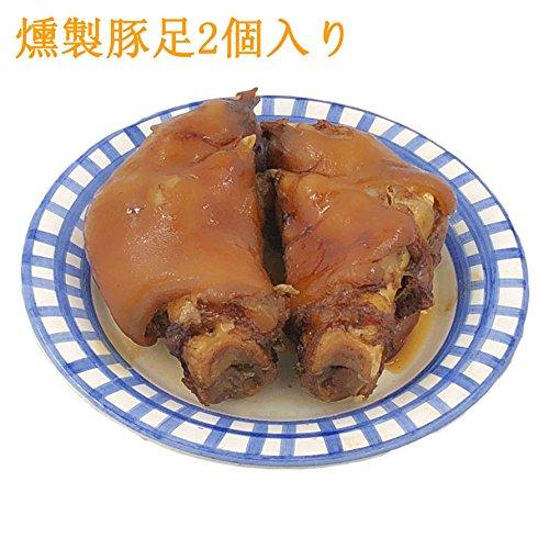 燻製豚足2個入り【2点セット】 味付け豚足 日本産 冷蔵食品