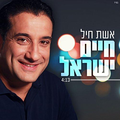 Haim Israel